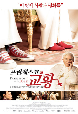 프란체스코와 교황