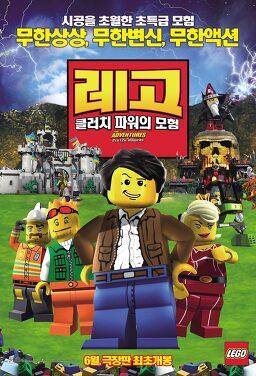 레고 : 클러치 파워의 모험