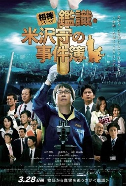 파트너 시리즈 : 감식·요네자와 마모루의 사건부