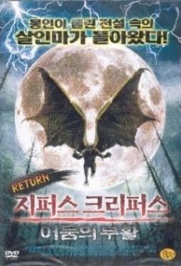 리턴 지퍼스크리퍼스: 어둠의 부활