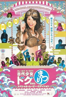 고대소녀 도그: 축제 스페셜 무비 에디션