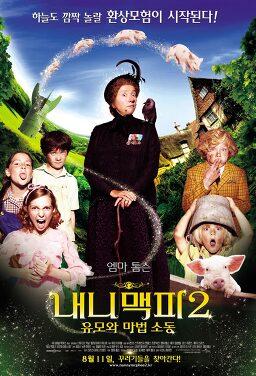 내니맥피 2 : 유모와 마법소동