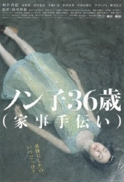 논코 36세 (가사 도우미)