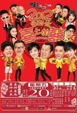 2012아애HK희상가희