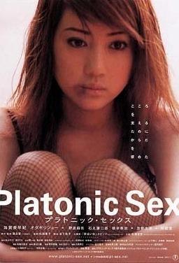플라토닉 섹스