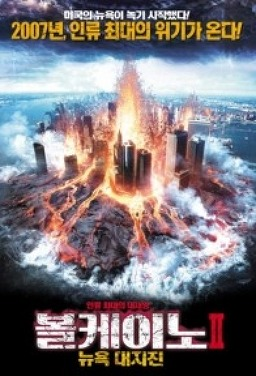 볼케이노 2 - 뉴욕 대지진