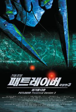기동경찰 패트레이버 극장판 3 - 폐기물 13호