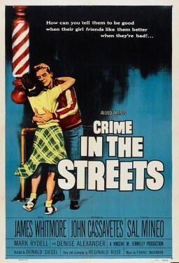 거리의 범죄