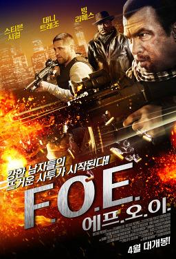 F.O.E.:에프.오.이.