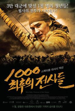 1000 : 최후의 전사들