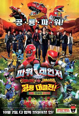 극장판 파워레인저 다이노포스VS고버스터즈  공룡 대결전! ~안녕, 영원한 친구여~