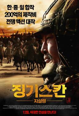 징기스칸: 지살령