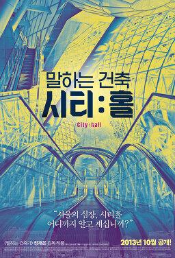 말하는 건축 시티 : 홀