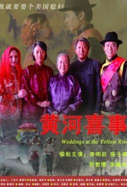 황하 결혼식