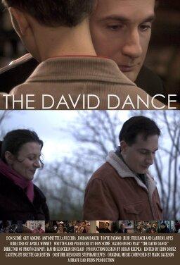 더 데이비드 댄스