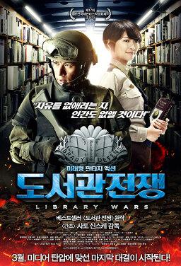 도서관 전쟁