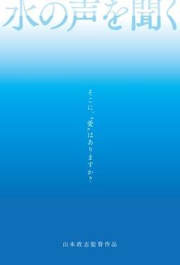 물의 목소리