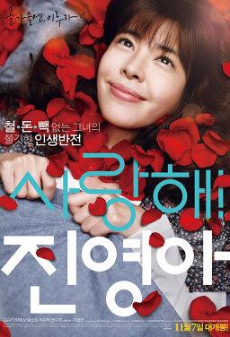 사랑해! 진영아