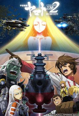 우주전함 야마토 2202 사랑의 전사들 : 제5장 연옥편