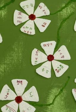 30개의 이야기 꽃