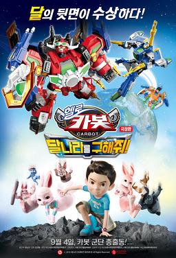 극장판 헬로카봇 : 달나라를 구해줘!