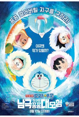 극장판 도라에몽: 진구의 남극 꽁꽁 대모험