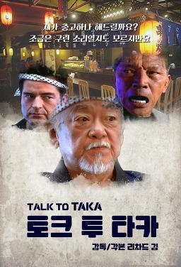 토크 투 타카