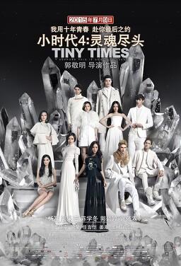 소시대 4 : 영혼진두