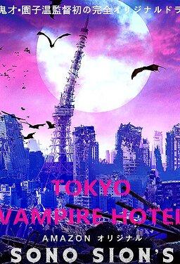도쿄 흡혈 호텔