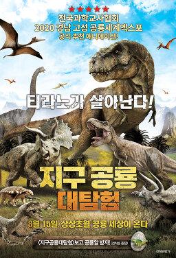 지구공룡대탐험