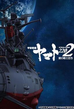 우주전함 야마토 2202 사랑의 전사들 : 제1장 효시편