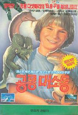 공룡 대소동