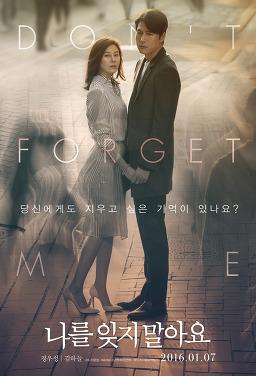 나를 잊지 말아요
