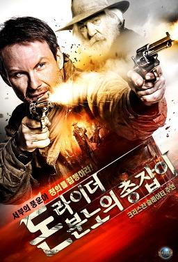 돈 라이더: 분노의 총잡이