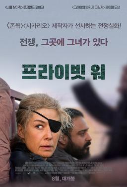 프라이빗 워