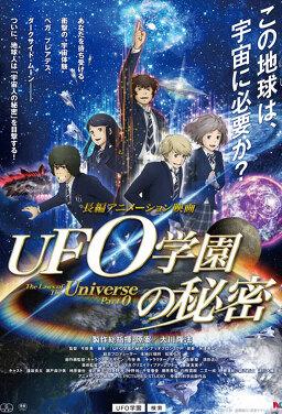 UFO학원의 비밀