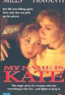 내 이름은 케이트