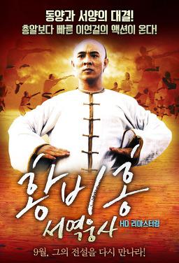 황비홍 - 서역웅사