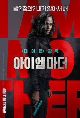 아이 엠 마더