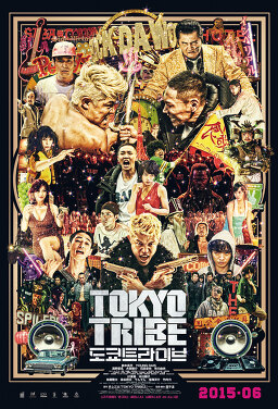 도쿄 트라이브