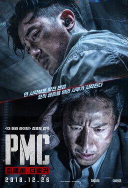 PMC: 더 벙커