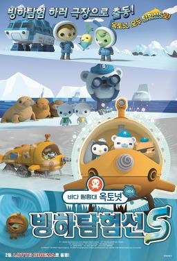 바다 탐험대 옥토넛 시즌4: 빙하탐험선S