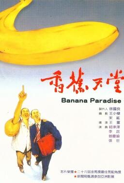 바나나 파라다이스