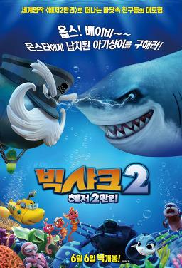 빅샤크2: 해저2만리