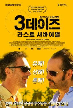 3데이즈: 라스트 서바이벌