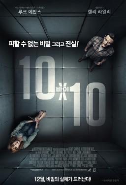 10 바이 10