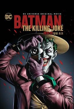 배트맨: 킬링 조크