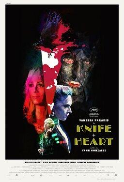 칼 + 심장