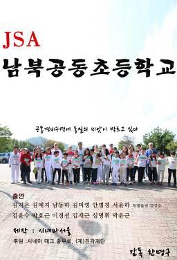 JSA 남북공동초등학교