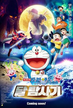 극장판 도라에몽: 진구의 달 탐사기